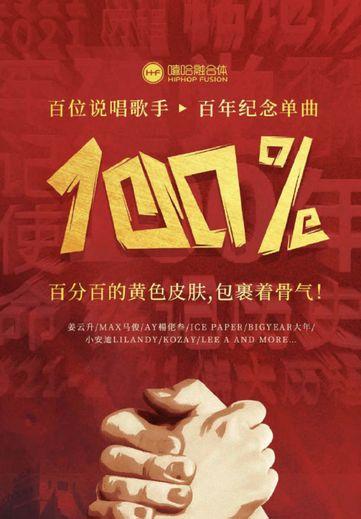 La marque Hip-Hop Fusion a sorti une nouvelle chanson vantant les mérites du Parti communiste chinois.